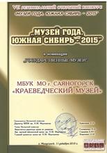 Саяногорский краеведческий музей стал «Музеем года. Южная Сибирь 2015»