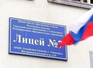 7 лицей в числе лучших школ России