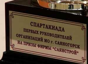 Спартакиада первых руководителей Саяногорска выходит на финиш
