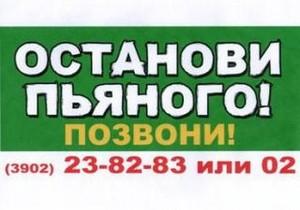 В Хакасии объявлена война пьяным водителям