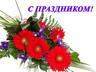 20 марта — День работников бытового обслуживания населения и жилищно-коммунального хозяйства