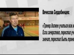 Скоропостижно скончался футбольный тренер Вячеслав Сердобинцев