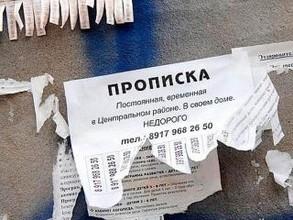 Жительница Хакасии осуждена за фиктивную прописку