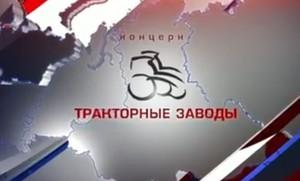 """""""Тракторные заводы"""" выпустили новый двигатель"""