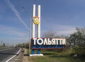 """Завод """"Атсумитек Тойота Цусе Рус"""" запущен в ОЭЗ """"Тольятти"""""""