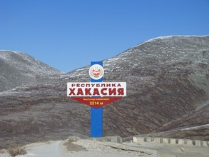 Лучшие муниципальные образования Хакасии получат гранты
