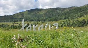 В Хакасии раздали гранты на развитие муниципальных образований