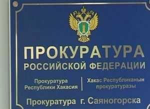 Зам. Прокурора Хакасии встретится с саяногорцами