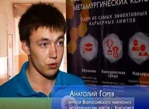 Студенты СПТ участвуют во Всероссийском чемпионате металлургических кейсов