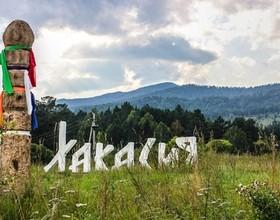 Хакасии удалось сэкономить более 700 миллионов рублей
