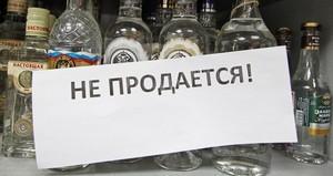 В Абакане запрещена продажа алкоголя в зоне празднования Дня Победы