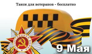 9 мая абаканских ветеранов войны на праздник доставит бесплатное такси