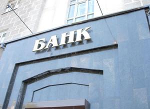 Банки обяжут отчитываться об иностранных вкладчиках