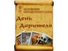 Главный музей Хакасии отметит «День дарителя»