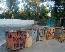 Глава сельсовета в Хакасии пролетел на мусорных баках