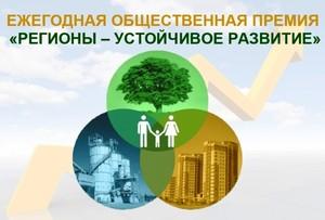 Конкурс «Ежегодная общественная премия «Регионы-устойчивое развитие»