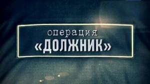 В ОМВД России по г. Саяногорску подвели итоги оперативно–профилактического мероприятия «Должник».