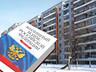 Главный жилищный инспектор Хакасии встретился с жителями Саяногорска