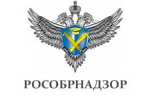 Рособрнадзор отозвал аккредитации у нескольких российских вузов