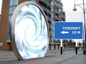 В России к 2035 появятся телепорты