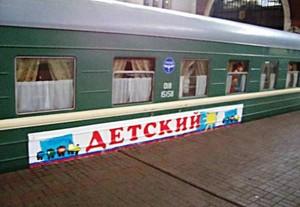 Школьники из Хакасии и Красноярского края отправятся в путешествие на «детском поезде»