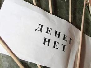 В ОАО «Гладенькая» накопили миллионные долги по зарплате
