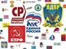 Список политических партий, имеющих право принимать участие в выборах (по состоянию на 17 июня 2016 г.)