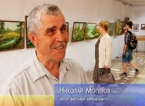 В Саяногорске открылась выставка художника и учителя Николая Моргунова