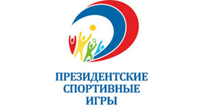 В Саяногорске стартуют «Президентские игры»