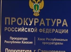 Гострудинспекция Хакасии произвела проверку на одном из мебельных предприятий Саяногорска.