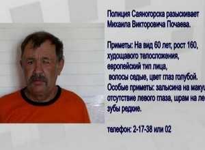 Полиция Саяногорска просит помощи в поисках человека