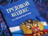 В Саяногорске бизнесмен игнорировал трудовое законодательство