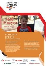 """19 августа пройдёт благотворительный концерт """"ПОМОГАТЬ ПРОСТО"""""""