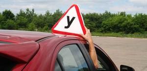 В России изменился порядок сдачи экзаменов на водительские права