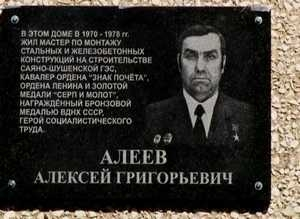 В Саяногорске открыли памятные доски Героям соцтруда