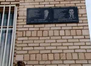 В Саяногорске открыли еще две мемориальные плиты Героям соцтруда