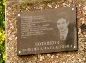 В Черемушках открыли памятную плиту Герою соцтруда В.А. Поздякову