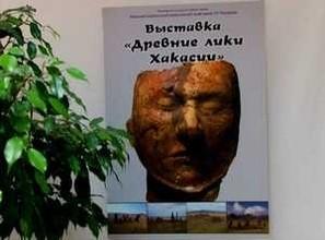 В Саяногорске открылась фотовыставка «Древние лики Хакасии»