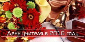 Саянский техникум СТЭМИ ко Дню учителя подготовил подарок для всех педагогов муниципалитета.
