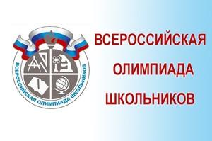 Шесть школьников из Хакасии примут участие во всероссийской олимпиаде в Москве
