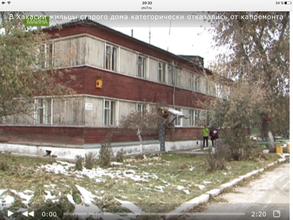 В Хакасии жильцы старого дома категорически отказались от капремонта