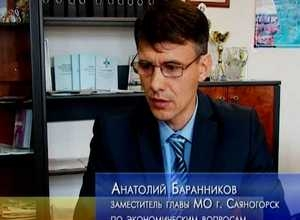 Моногороду Саяногорску открываются новые пути развития