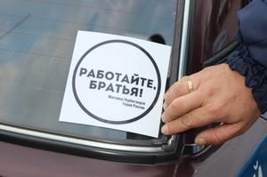 Саяногорск присоединился к акции памяти «Работаем, братья!»