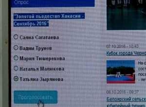 Татьяна Зырянова борется за «Золотой пьедестал Хакасии»