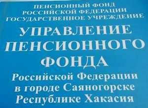11,5 миллионов рублей выплатил ПФ саяногорцам из средств материнского капитала