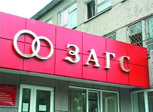 В Саяногорске резко снизилось число зарегистрированных браков