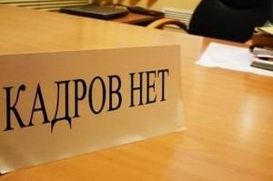 В Хакасии нищая зарплата породила дефицит медработников и педагогов