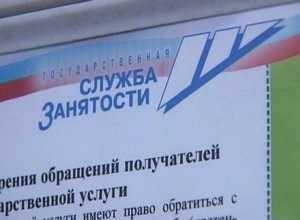 Координационный комитет по занятости подвел итоги работы