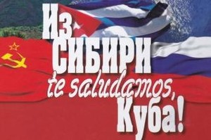 В Хакасии почтят память Фиделя Кастро