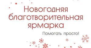 РУСАЛ проводит благотворительную ярмарку в Саяногорске